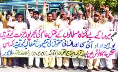 لاہور: پریس کلب کے سامنے تحریک منہاج القرآن یوتھ لیگ کے زیر اہتمام برما میں مسلمانوں کے قتل عام کے خلاف احتجاج کیا جا رہا ہے