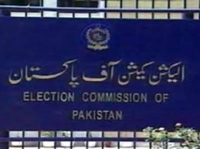 الیکشن کمیشن نے انتخابی نشان کے لیے درخواستیں مانگ لیں