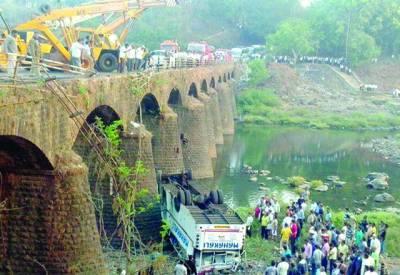 نئی دہلی:بھارتی ریاست مہاراشٹر میں بس دریا میں گرنے سے ہلاکتوں کی تعداد37 ہوگئی ، بھارتی ریاست مہاراشٹر میں بس ڈرائیور کے قابو سے باہرہو گئی