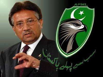 آل پاکستان مسلم لیگ نے انتخابی منشور کا اعلان کر دیا