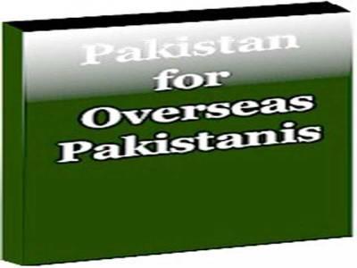 """بیرون ملک مقیم پاکستانیوں کی شکایات کے ازالے کیلئے"""" گریونسز کمشنر"""" تعینات"""