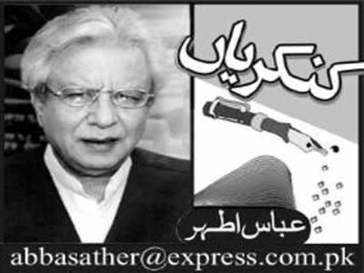 دنیا اِدھرچھوڑ کر عباس اطہر ' اُدھر' چلے گئے