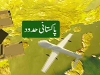 حکومت پاکستان نے ڈرون حملے نہ رکنے پر جاسوس طیارے مارگرانے کاعندیہ دیدیا