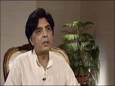 مشرف سے متعلق پالیسی ایک دو دن میں واضح ہو جائیگی:وزیر داخلہ