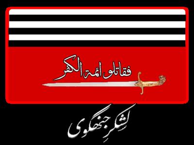 کالعدم لشکر جھنگو ی نے دہشت گردی کی منصوبہ بندی مکمل کرلی:پولیس کا مراسلہ