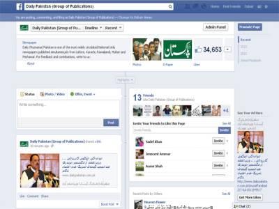 """""""ایک کروڑ پاکستانی فیس بک پر"""" چمٹے""""ہیں"""""""