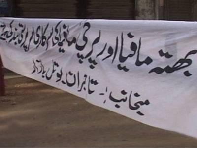 نواز شریف کی کراچی آمد پر ہرتال کا ا علان