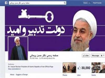 """ایرانی صدر اور کابینہ نے """"فیس بک"""" کا سہارالے لیا"""