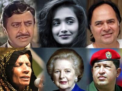 ایم ایم عالم،قاضی حسین احمد،ریشما ں،نیلسن منڈیلا،کلا شنکوف سمیت کئی شخصیات 2013میں رخصت ہوئیں