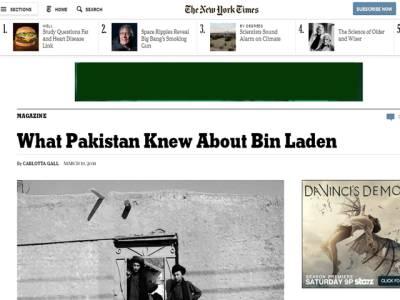 اُسامہ بن لادن کے تحفظ کیلئے پاکستان میں سپیشل سیل،پاشا کو ٹھکانے کاعلم تھا: امریکی اخبارکا دعویٰ، تردید کرتے ہیں : پاکستانی انٹیلی جنس ذرائع