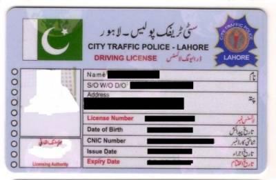 پنجاب بھر میں یکساں ڈرائیو نگ لائسنس جاری کرنے کا فیصلہ
