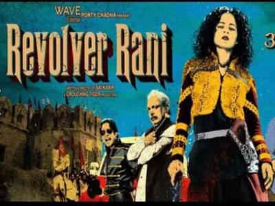 بھارتی فلموں پابندی کے باوجود کنگنا کی ریوالور رانی کی نمائش