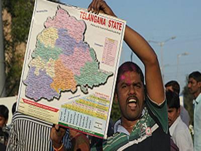 بھارت تقسیم ہوگیا، آندھراپردیش میں نئی ریاست تیلنگانہ وجود میں آگئی