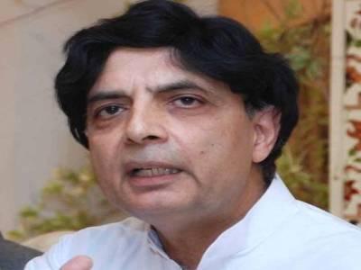 وزیرداخلہ کا اسلام آباد میں جلسوں پر پابندی لگانے کا حکم