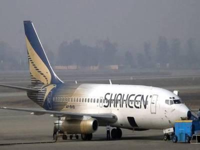 شاہین ایئرلائنز کے طیارے میں خرابی، مسافر اتر گئے