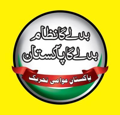 عوامی تحریک شاہراہ دستور کی ایک سائیڈ کھولنے پر رضامند