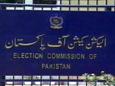 الیکشن کمیشن کا آج ہونے والا اجلاس ملتوی کر دیا گیا
