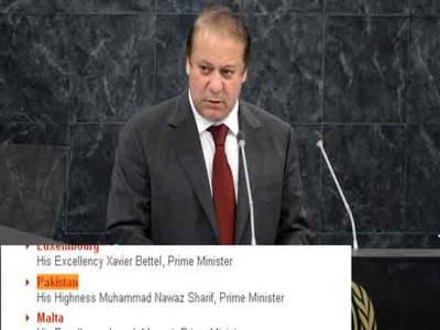 اقوام متحدہ کی ویب سائٹ پر وزیر اعظم کے لیے بادشاہوں کے مخصوصی تعظیمی الفاظ درج