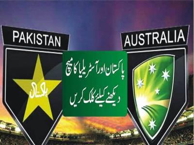 پاکستان اور آسٹریلیا کا میچ براہ راست دیکھیں