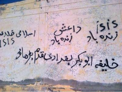 داعش کی وال چاکنگ سے شہر قائد کے شہریوں میں بے چینی گئی