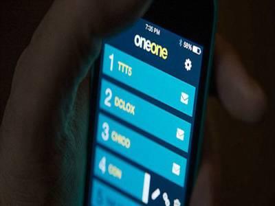 وہ موبائل ایپ جو آپ کے پیغاما ت کو رکھے انتہائی محفوظ