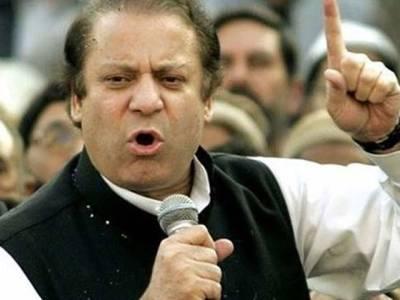 تحریک انصاف سے مذاکرات، وزیر اعظم نواز شریف نے کل مشاورتی اجلاس طلب کر لیا