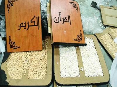 انتہائی شرمناک انداز میں سعودی عرب سمگل کی جانے والی ہیروئن کی کھیپ پکڑی گئی
