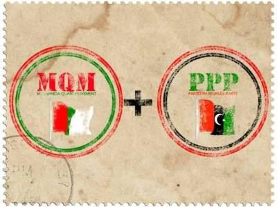 پیپلز پارٹی کا ایم کیو ایم کو سندھ حکومت میں شامل کرنے کا فیصلہ