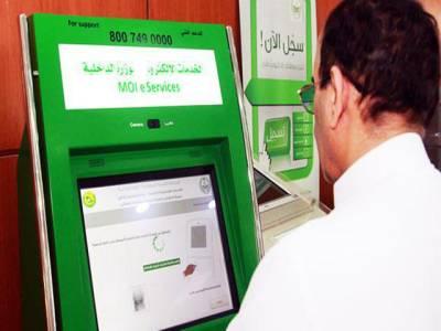 سعودی عرب میں آن لائن ویزا سہولت فراہم کرنے کے لئے نئی سروس متعارف کرا نے کا فیصلہ