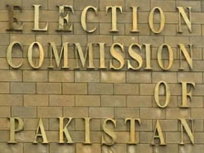 الیکشن کمیشن کی جانب سے سینیٹ الیکشن کے لیے امیدواروں کی حتمی فہرست جاری