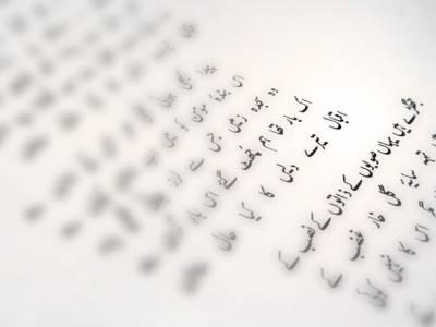 اردو پڑھنایاداشت کمزور ہونے سے روکتا ہے، تازہ تحقیق میں انکشاف