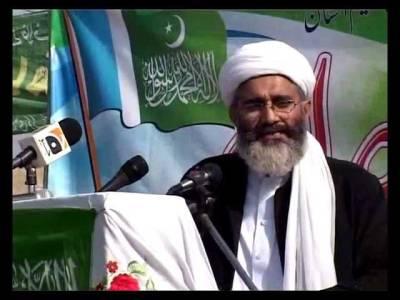 مسلم لیگ ن اور پیپلز پارٹی نے باریاں لگائی ہوئی ہیں ، چہرے بدلے نظام نہیں : سراج الحق