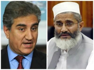 شاہ محمود قریشی اور سراج الحق کا ٹیلیفونک رابطہ،جماعت اسلامی نے تحریک انصاف کی حمایت کا اعلان کردیا