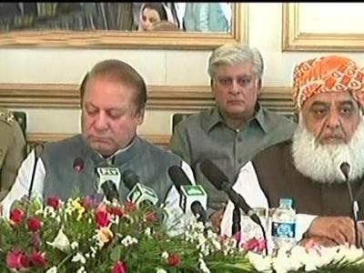 پاک چین اقتصادی راہداری ،آل پارٹیز کانفرنس جاری ،عمران خان اور آصف زرداری کی عدم شرکت