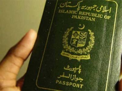 پاکستانی قونصلیٹ برمنگھم میں پاسپورٹ ریڈایبل مشین کا فتتاح کر دیا گیا