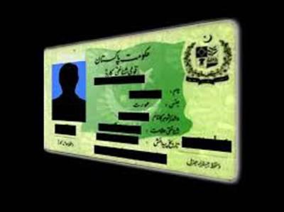 غیر ملکی دہشتگردوں کو قومی شناختی کارڈ جاری کئے جانے کا انکشاف