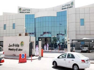 سعودی عرب میں مقیم یا جانے کے خواہشمند غیر ملکیوں کیلئے انتہائی تشویشناک خبر،بڑی پابندی لگ گئی