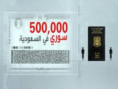 شامی پناہ گزینوں کا معاملہ ، سعودی عرب نے طعنے دینے والوں کے سامنے حقائق رکھ دیئے