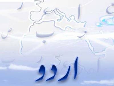اردو زبان کے نفاذ سے متعلق سپریم کورٹ کے فیصلے پر عملدرآمد شروع ،کابینہ ڈویژن کا مراسلہ جاری