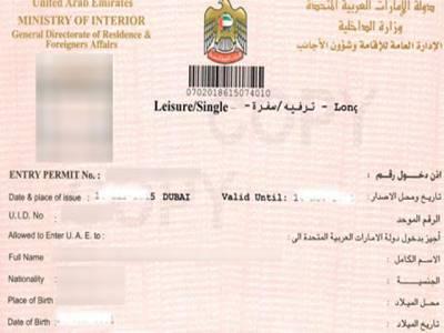 متحدہ عرب امارات نے 90دن کے وزٹ ویزے کیلئے آن لائن سہولت متعارف کرادی