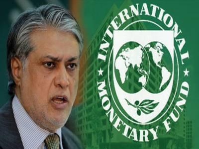 آئی ایم ایف اور پاکستان میں 50 کروڑ ڈالر کی قسط کیلئے مذاکرات 26 اکتوبر کو ہونگے