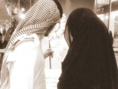 سعودی دولہا نے شادی کیلئے عجیب وغریب شرط رکھ دی ، دلہن نے قبول کرلی