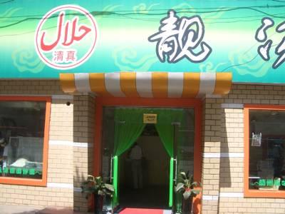 چین میں حلال ریستورانوں کے منفرد ذائقہ دار کھانے چینیوں میں مقبول ہو نے لگے