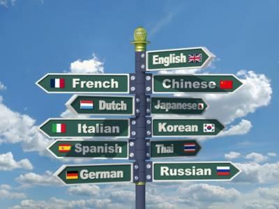 دنیا کے مختلف علاقوں میں رہنے والے انسانوں نے اتنی زیادہ زبانیں کیوں اور کیسے ایجاد کرلیں؟ سائنسدانوں نے انتہائی دلچسپ انکشاف کردیا