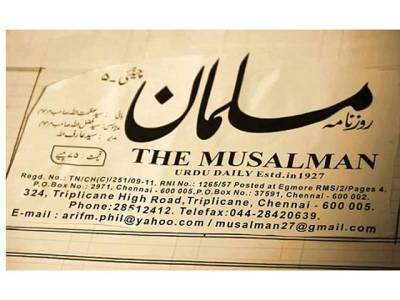 دنیا کا واحد اخبار جو آج بھی پورا ہاتھ سے لکھا جاتا ہے، یہ اردو اخبار کہاں سے شائع ہوتا ہے؟ آپ بھی جانئے