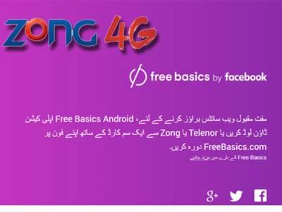زونگ نے بھی پاکستان میں مفت انٹرنیٹ کی فراہمی کا اعلان کردیا