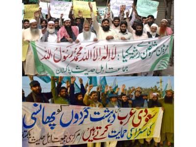 سعودی سفارت خانہ جلانےکے خلاف لاہور میں احتجاج ،ایران یمن میں حوثی باغیوں کی مدد کر رہا ہے ،سازشوں سے باز آئے : ڈاکٹر حافظ عبدالکریم