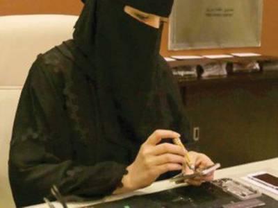 سعودی لڑکیوں کو موبائل کی اصلاح و مرمت کا ہنر سکھایا جائے گا