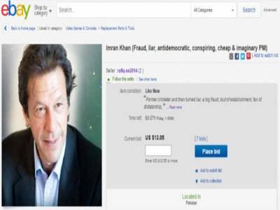 نوازشریف کے بعد عمران خان کی بھی بولی لگ گئی،کتنی قیمت لگائی گئی؟ ناقابل یقین انکشاف