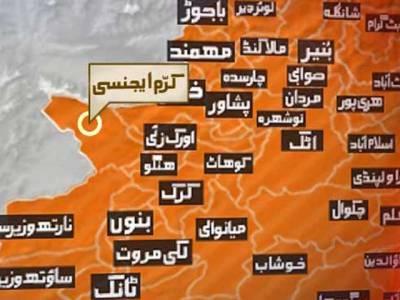 کرم ایجنسی : افغان سرحد کے قریب بارودی سرنگ کا دھماکہ ، 1سکیورٹی اہلکار شہید, 2زخمی